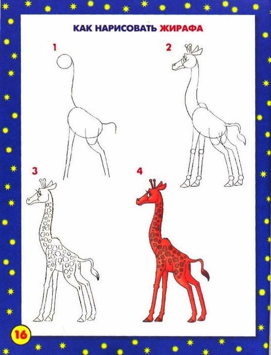 жираф (535x700, 96Kb)
