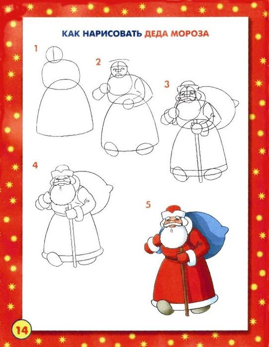 Дед Мороз (541x700, 107Kb)