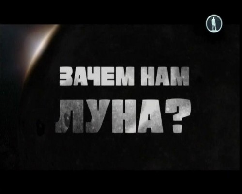 zachem_nam_luna (500x400, 20Kb)