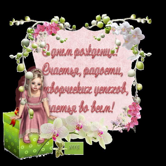 82375715_den_rozhdeniya (700x700, 603Kb)