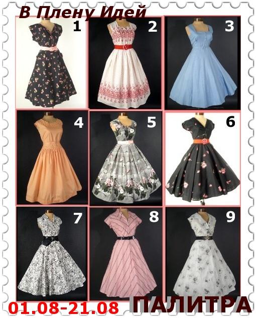 Коллаж для фото платье