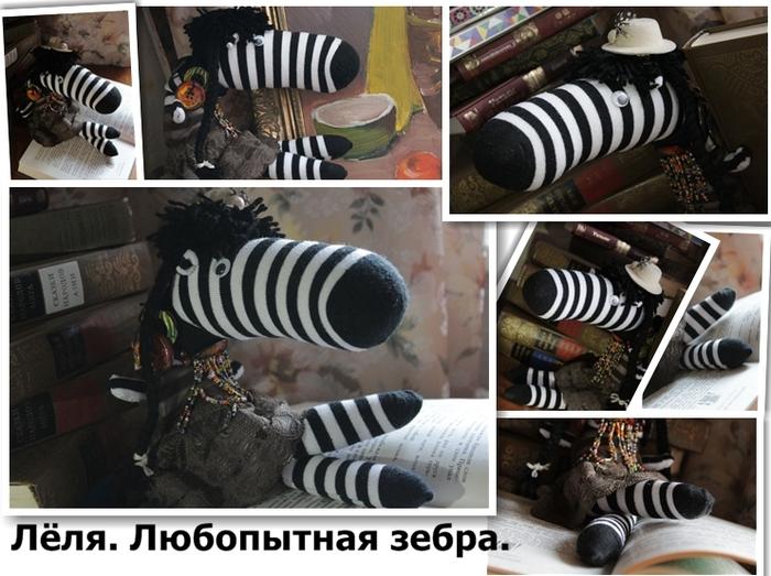 Зебра из носков мастер класс