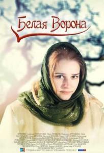 belaya-vorona-204x300 (204x300, 20Kb)