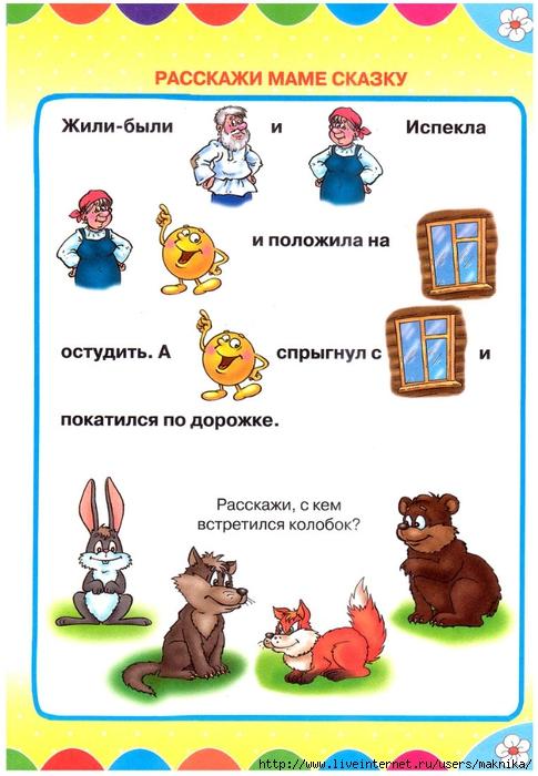 Игры на развитие речи 3-4 года