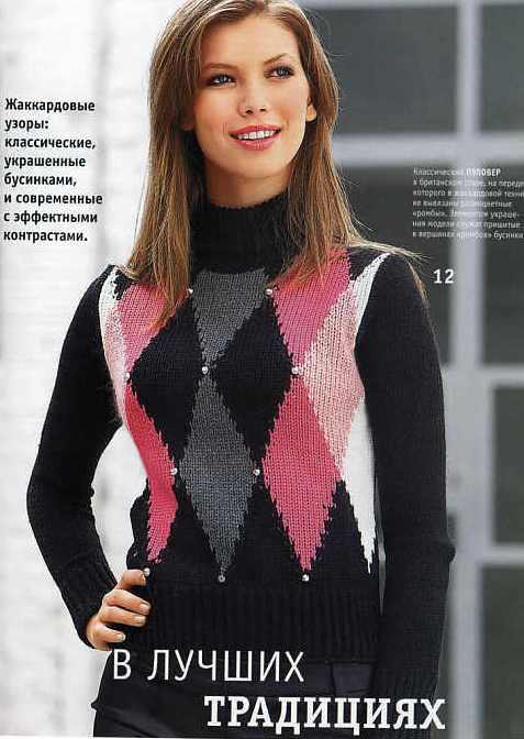 пуловер 008-1 (477x672, 38Kb)
