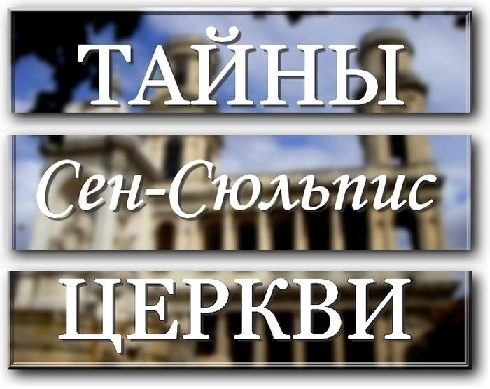 ТАЙНЫ ЦЕРКВИ СЕН-СЮЛЬПИС myparis (700x555, 221Kb)