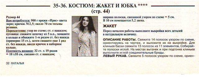 кос2 (640x248, 49Kb)