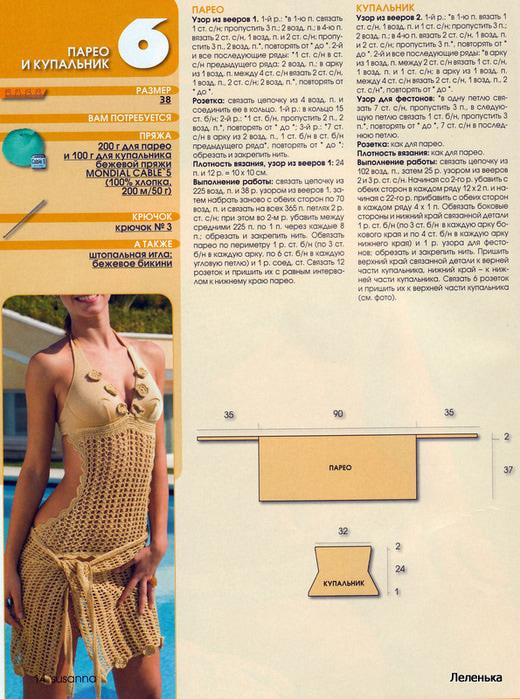 Журнал ДК0020 (520x700, 186Kb)