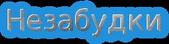 3166706_cooltext740906586 (243x64, 17Kb)