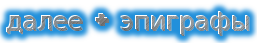 3166706_cooltext740906743 (257x43, 13Kb)