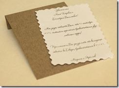 Свадебное приглашени своими руками