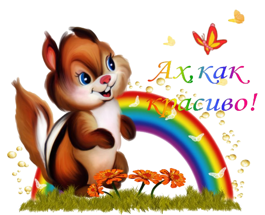 http://img1.liveinternet.ru/images/attach/c/6/90/231/90231497_ah_kak_krasivo.png