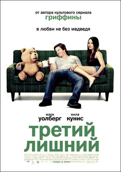 Ted 16 (393x560, 31Kb)