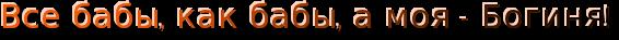 cooltext741477573 (566x37, 20Kb)