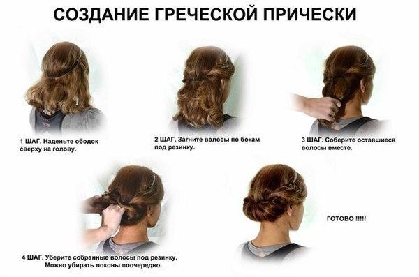Часть 12 - Прическа бантик)))