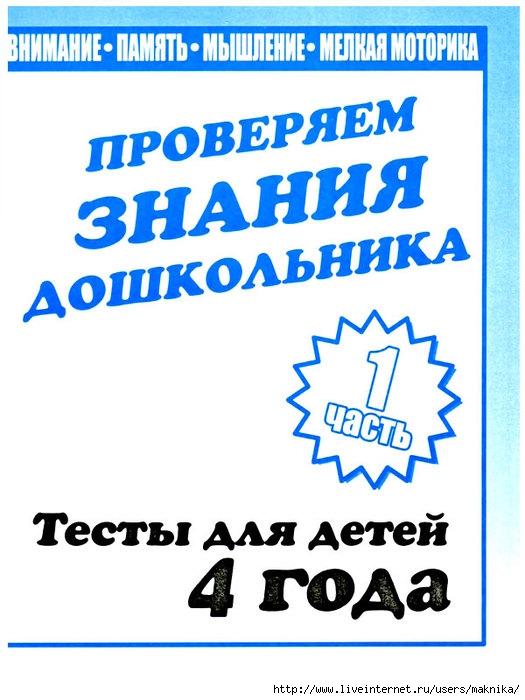 4663906_41znaniya_doshkolnik1 (525x700, 189Kb)