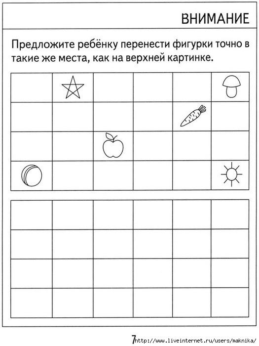 4-1znaniya_doshkolnik-8 (525x700, 106Kb)