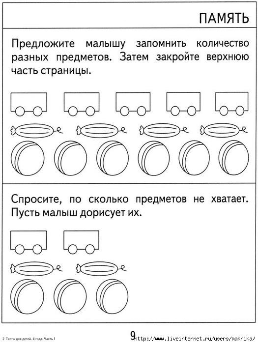 4-1znaniya_doshkolnik-10 (525x700, 145Kb)