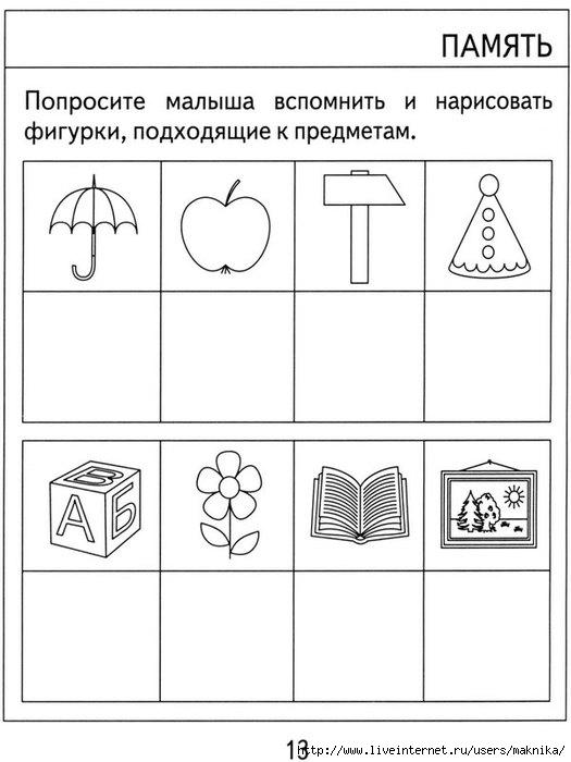 4-1znaniya_doshkolnik-14 (525x700, 116Kb)