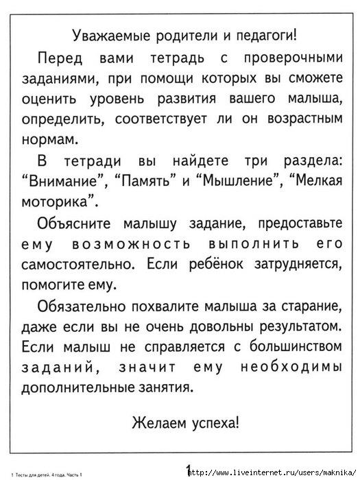 4-1znaniya_doshkolnik-2 (525x700, 182Kb)