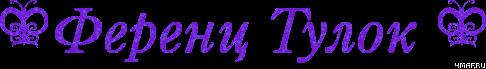 4maf.ru_pisec_2012.08.10_15-56-34_5024f68a7f06d (486x69, 23Kb)