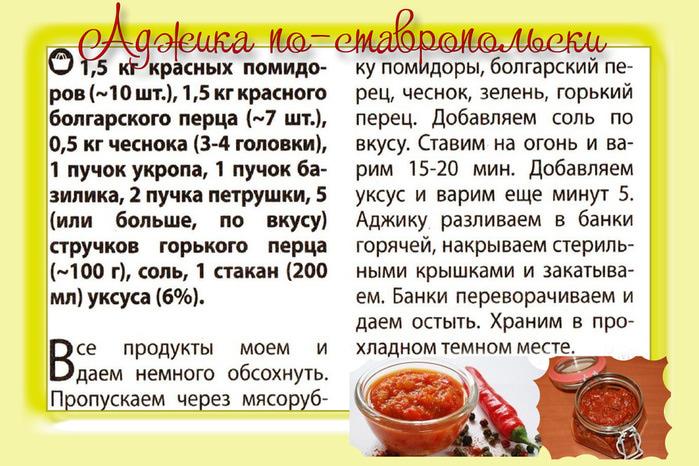 Кулинарные рецепты заготовок на зиму