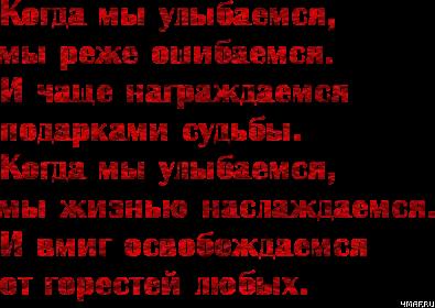 4maf.ru_pisec_2012.08.10_22-56-14_50254e25ab033 (395x280, 122Kb)