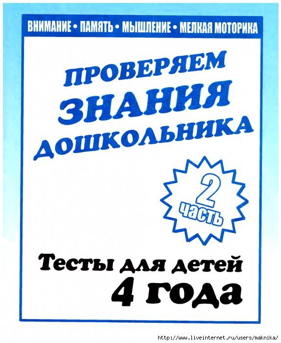 Книга психологические тесты для подростков скачать бесплатно
