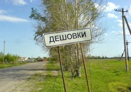 1344593041_1344522187_deshovki (450x315, 34Kb)