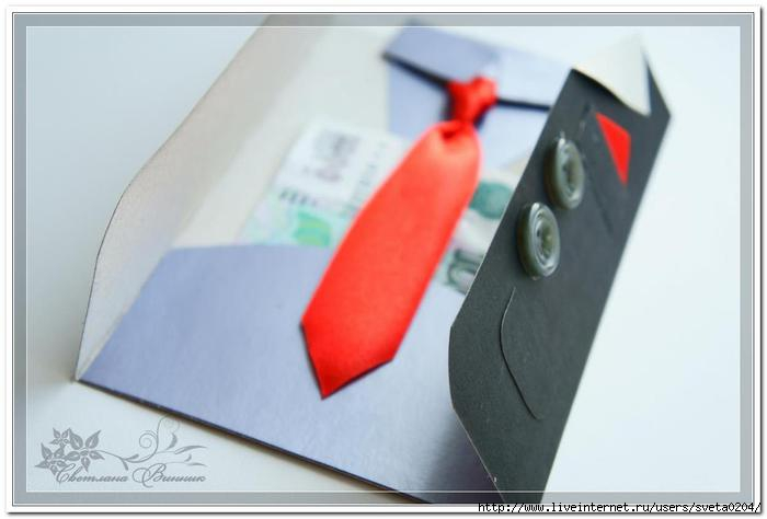 Конверт для денег для мужчин своими руками