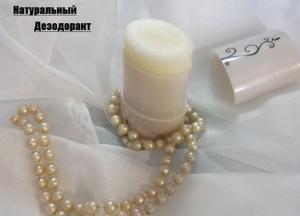 дезодорант (300x216, 83Kb)