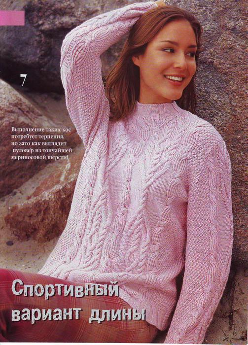 пуловер 001-1 (503x700, 91Kb)