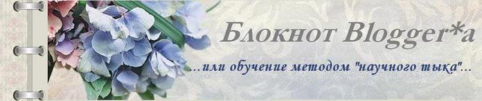 БОРДЮР для  Блокнот Bloggera ЭТАЛОН м (700x147, 23Kb)