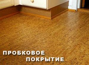 probkoviy-pol (300x220, 63Kb)