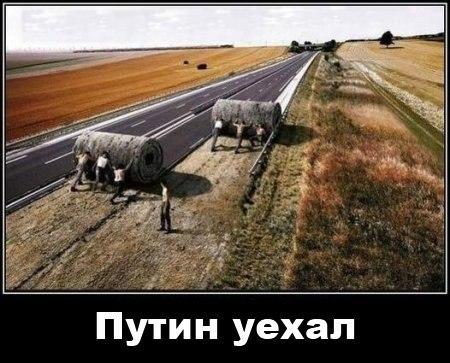 Путин уехал. (450x363, 46Kb)