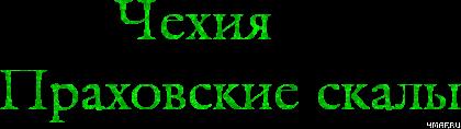 4maf.ru_pisec_2012.08.12_20-51-53_5027ded6d7fb7 (420x118, 30Kb)