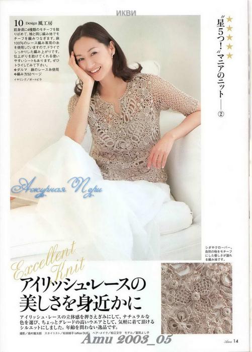 Японские журналы ирландского кружева
