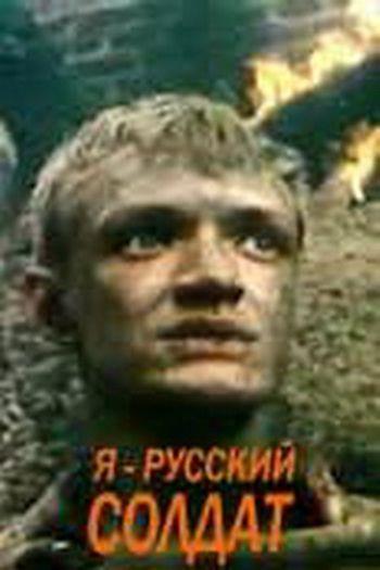 сериалы о второй мировой войне русские