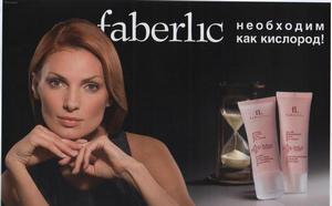 Компания Faberlic. Бизнес