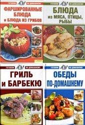 1342543492_gotovim_po-domashnemu (170x250, 21Kb)