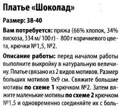 plat-br1 (248x221, 34Kb)