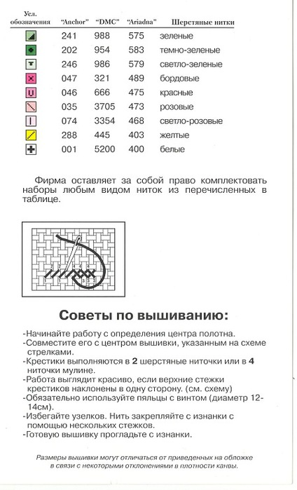 95426-94cac-28501286-m750x740 (424x700, 78Kb)