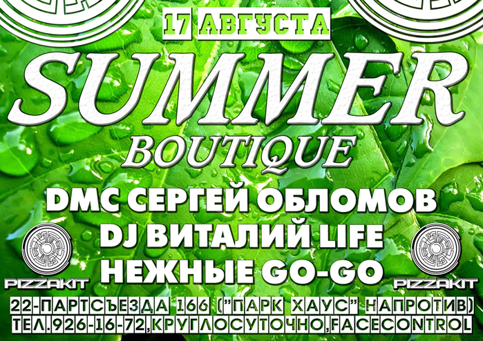 SUMMER-BOUTIQUE---17августа-inet (700x494, 515Kb)