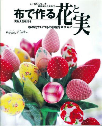 0351 - Japonesa - Flores de Tecido (386x480, 51Kb)