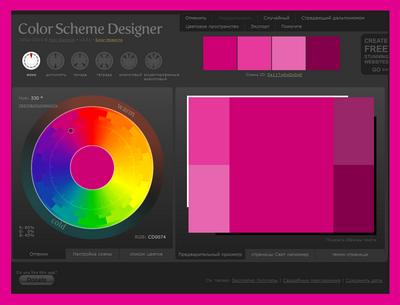 Генераторы цвета онлайн