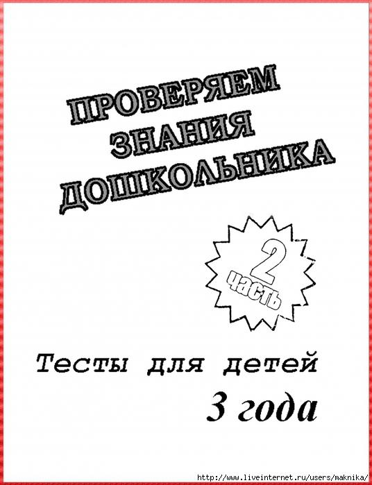 4663906_c1 (536x700, 189Kb)