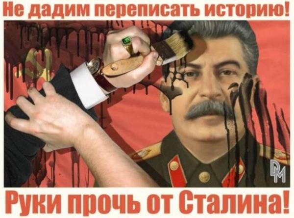 http://img1.liveinternet.ru/images/attach/c/6/90/480/90480589_perepisat_istoriyu.jpg