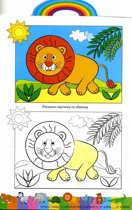 Часть 1 - Школа рисования