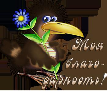 90425882_Moya_blagodarnost (350x296, 150Kb)