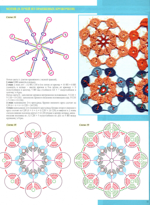 кружки в мотивах 5 (514x700, 486Kb)